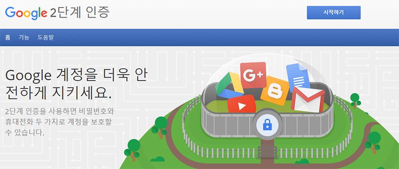 구글의 2단계 인증 신청 홈페이지