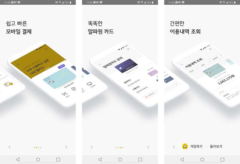 앱카드는 다양한 카드사에서 제공하고 있는 앱 기반 결제 서비스다