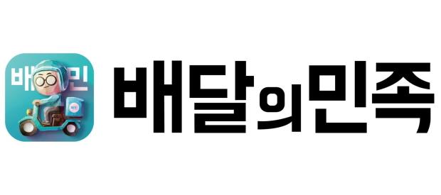 출처: ㈜우아한형제들