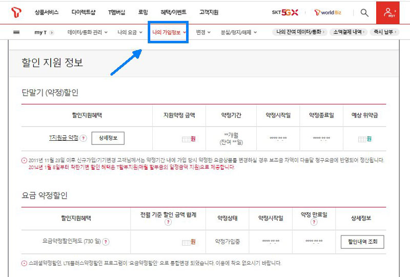 SK텔레콤 약정 및 해지시 위약금 등 확인