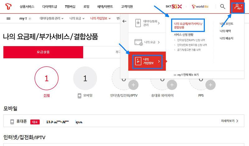 SK텔레콤 가입정보 확인