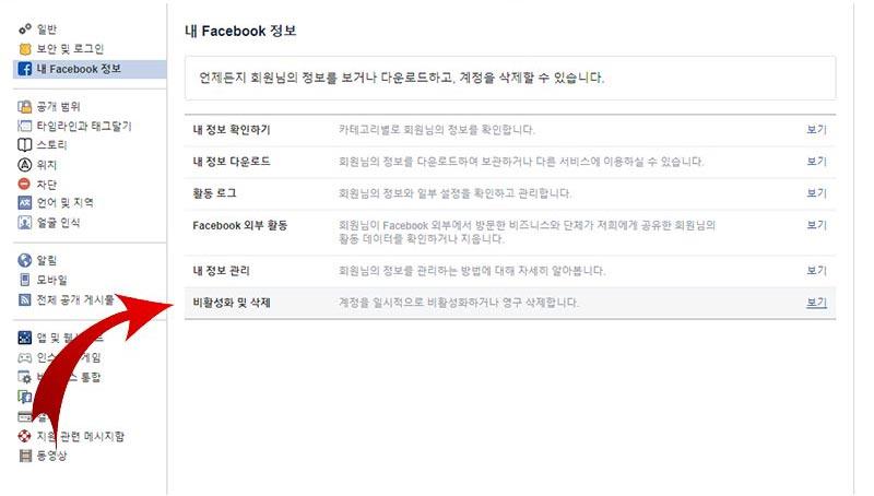 내 페이스북 정보 항목에서 비활성화 및 삭제 선택