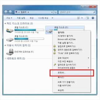 디스크 포맷