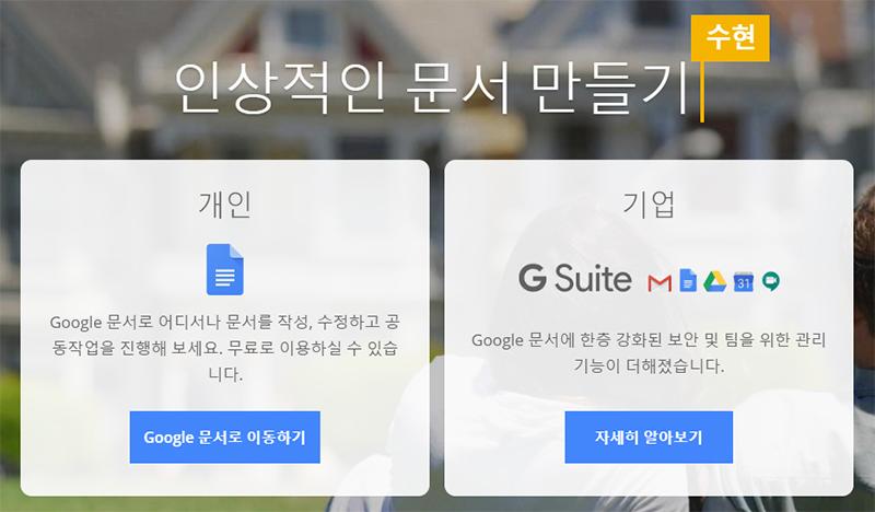 구글 독스는 구글 계정에 연동된 클라우드 오피스다.