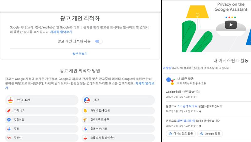 구글이 생성한 광고 개인 최적화(좌)와 내 어시스턴트 활동 목록(우). 출처=구글