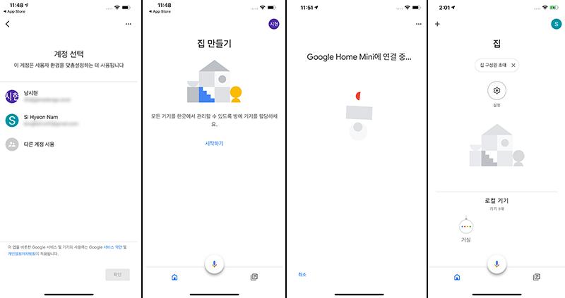 구글 홈 미니와 스마트폰 연결 과정. 출처=IT동아
