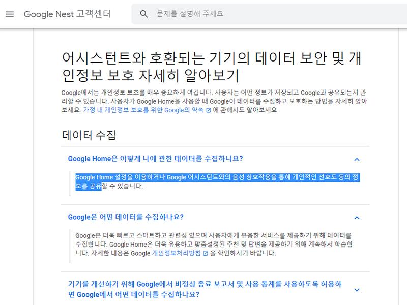 구글 어시스턴트의 보안 및 개인정보 보호 관련 안내. 출처=구글