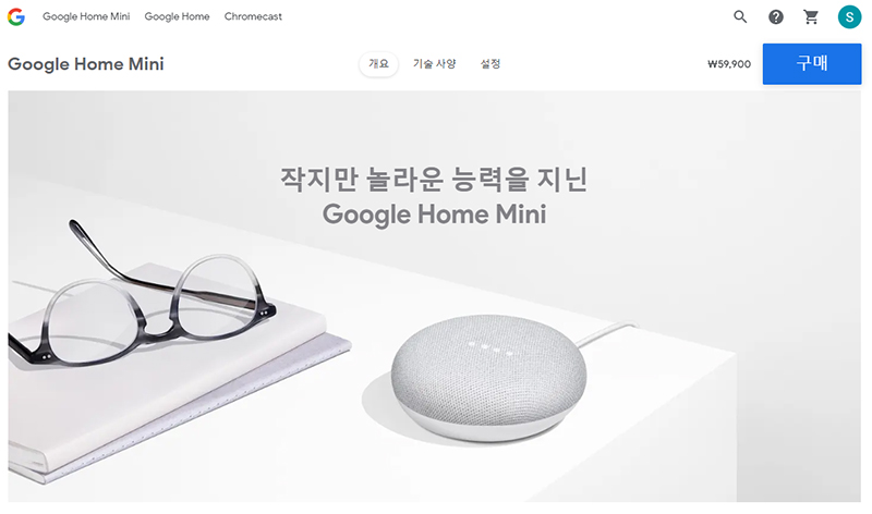 구글 공식 홈페이지에 게재된 구글 홈 미니 사진. 출처=구글