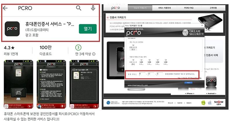 PCRO 사용 방법