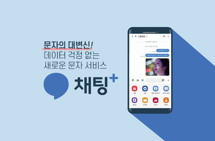 지난해부터 이통 3사가 도입한 차세대 메시지 서비스 '채팅플러스'.