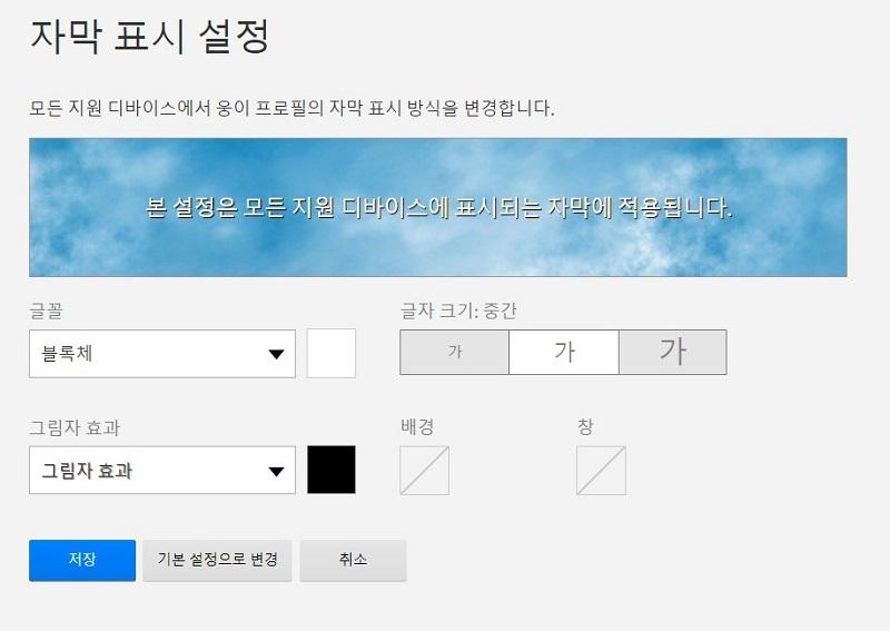 자막 표시 설정 페이지