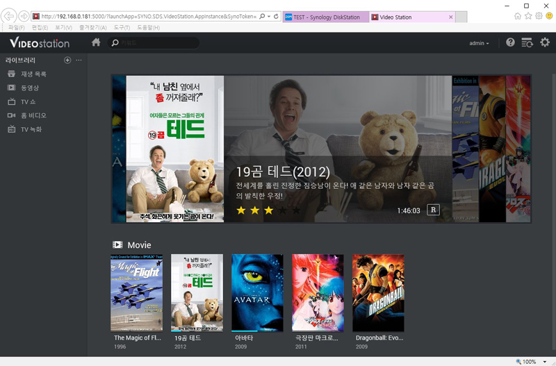 NAS를 영화 파일 서버로 만들 수 있는 '비디오 스테이션' 서비스