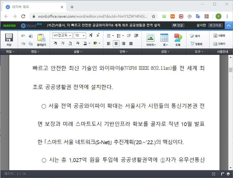 HWP 편집이 가능한 웹 기반 서비스인 네이버 오피스