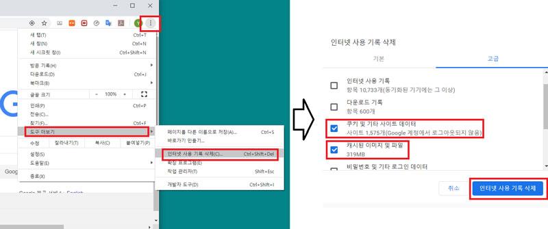 크롬의 인터넷 임시 파일 삭제 설정