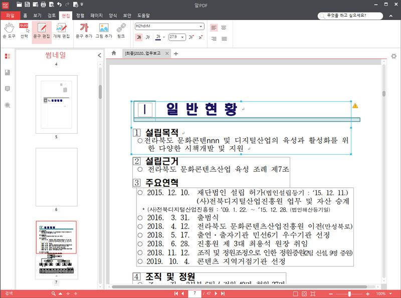 무료로 이용 가능한 PDF 편집 소프트웨어 알PDF