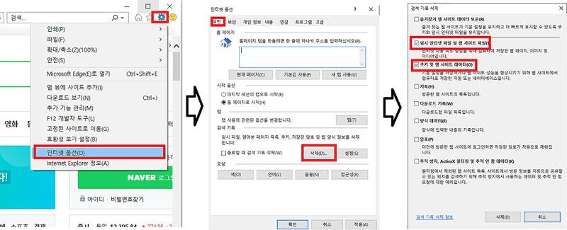 인터넷 익스플로러의 인터넷 임시 파일 삭제 설정