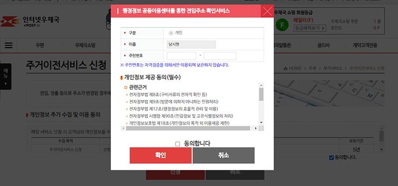 행정정보 공동이용센터를 통한 전입주소 확인 과정, 전입신고가 돼야 진행할 수 있다. 출처=인터넷우체국