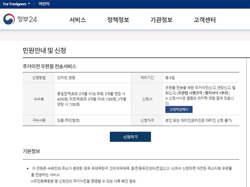 정부24를 통해 온라인 민원으로도 신청할 수 있다. 출처=인터넷우체국