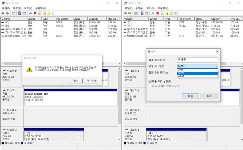 포맷 전 데이터를 백업하고, FAT32나 NTFS 중 하나를 선택해 포맷한다. 출처=IT동아