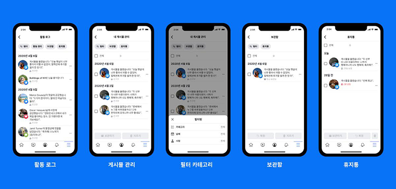지난 6월 3일, 페이스북 활동 관리 도구가 첫 선을 보였다. 제공=페이스북