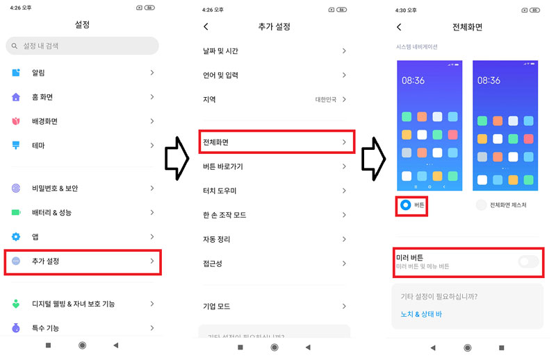 샤오미 스마트폰의 버튼 배열 변경 방법