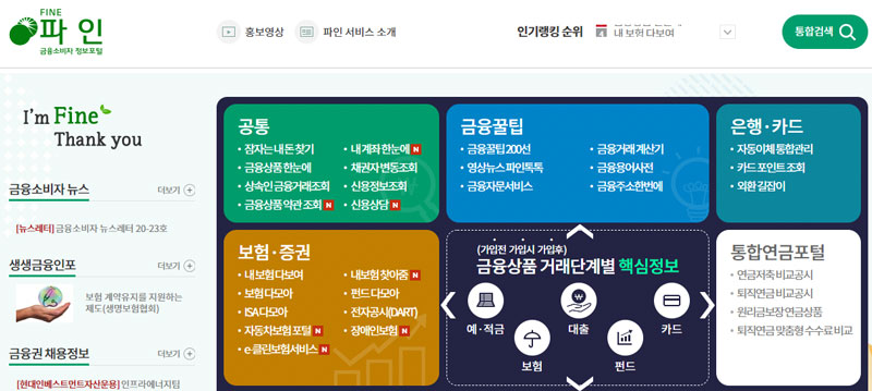 금융감독원의 '금융소비자 정보포털 파인' 서비스