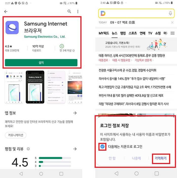 타사폰에도 삼성 인터넷 브라우저가 설치 가능하며 웹사이트 지문 로그인 기능 역시 호환된다