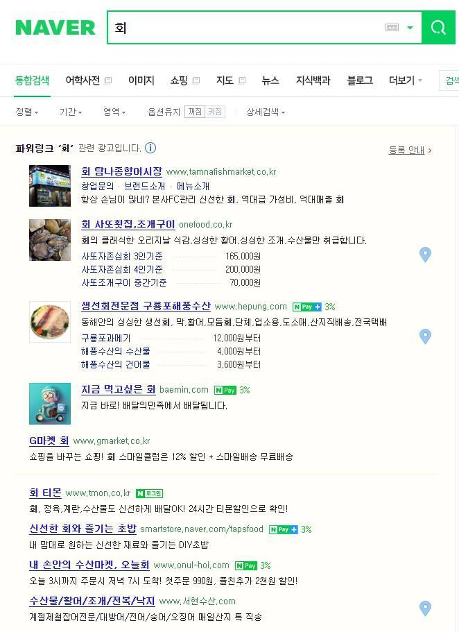 네이버에서 회를 검색한 화면, 회를 판매하는 유료광고 파워링크 숫자가 상당하다