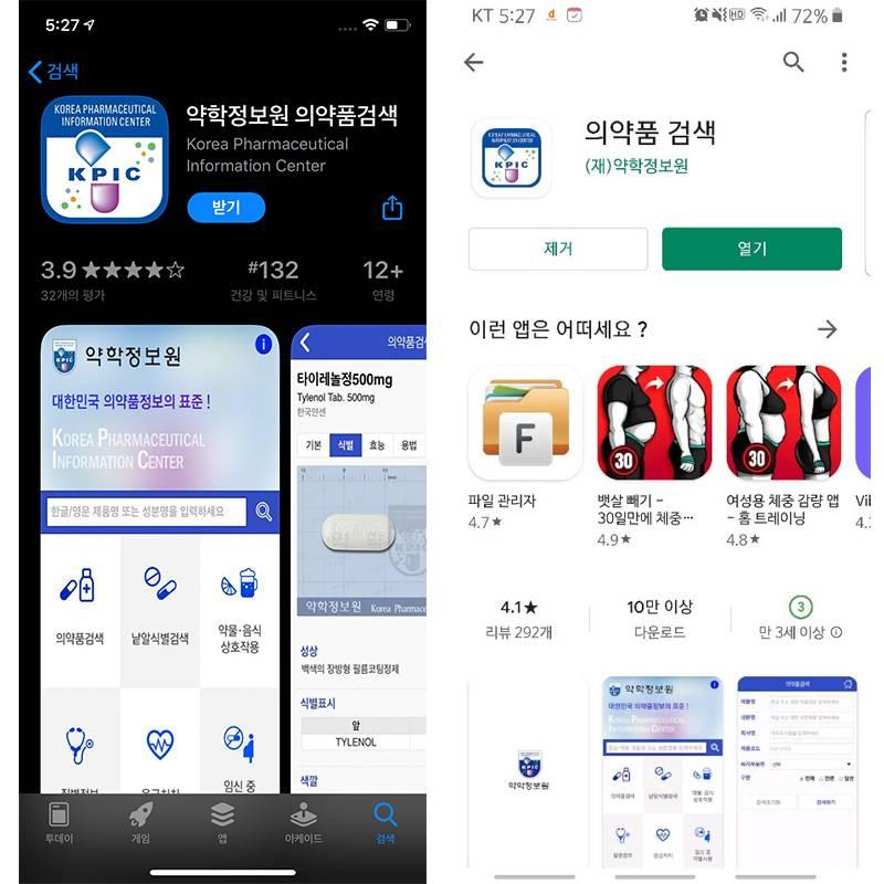 약학정보원 앱은 구글 플레이스토어, 애플 앱스토어 모두 제공된다. 출처=IT동아
