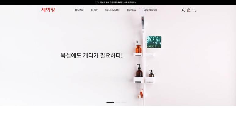 온라인 판매를 강화하기 위해 개편하고 있는 세비앙 홈페이지