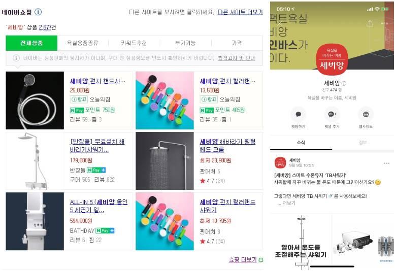 '세비앙'으로 검색하면 확인할 수 있는 네이버 쇼핑 품목(좌)과 카카오채널(우)