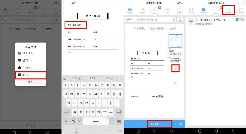 팩스 파일 첨부 및 발송