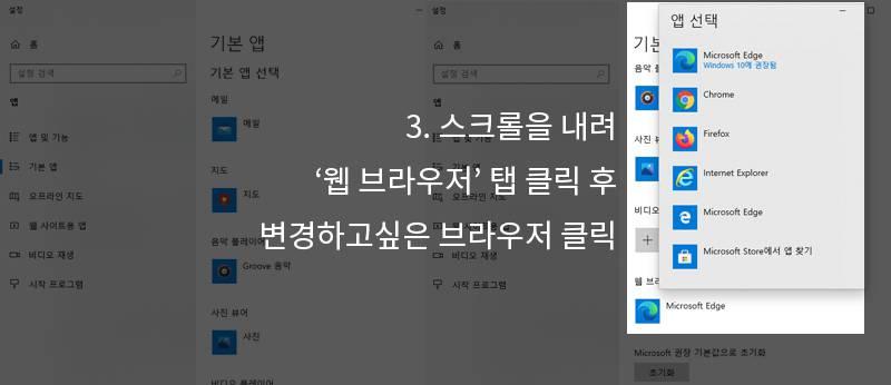 기본 앱이 실행되면 스크롤을 내려 아래 '웹 브라우저'를 클릭 후 변경하고 싶은 브라우저로 바꾼다. 출처=IT동아