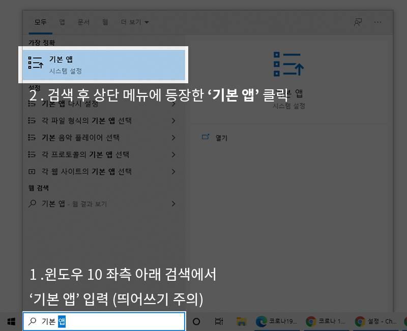기본으로 열리는 브라우저 변경을 위해 우측 하단의 검색창에 '기본 앱'을 입력해 시스템 설정인 '기본 앱'을 실행한다. 출처=IT동아