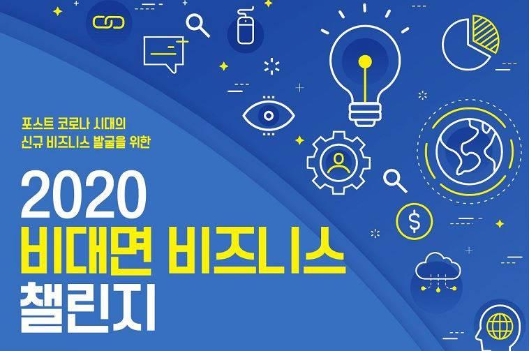 2020 비대면 비즈니스 챌린지 개최