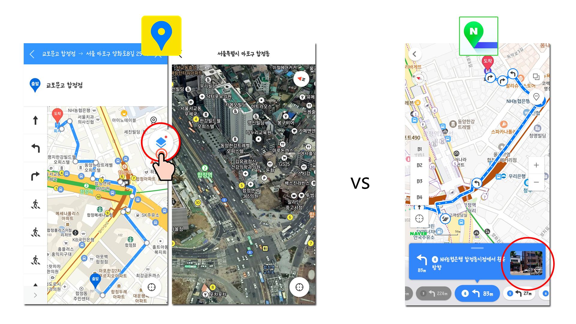 카카오 맵 3D 스카이 뷰(왼쪽), 네이버 지도(오른쪽).