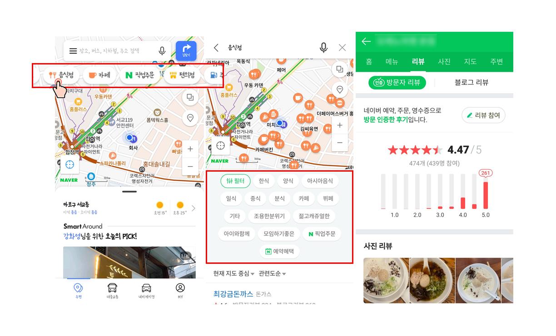 네이버 지도 필터 검색, 방문자/블로그 리뷰 확인