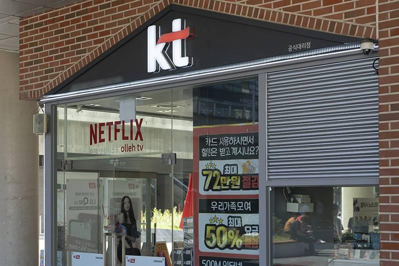 KT 대리점에 넷플릭스 지원에 관한 문구가 입구 상단에 부착되어 있다. 출처=IT동아