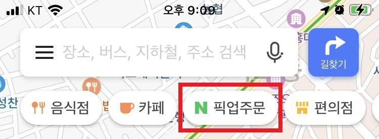 네이버 지도 앱 상단