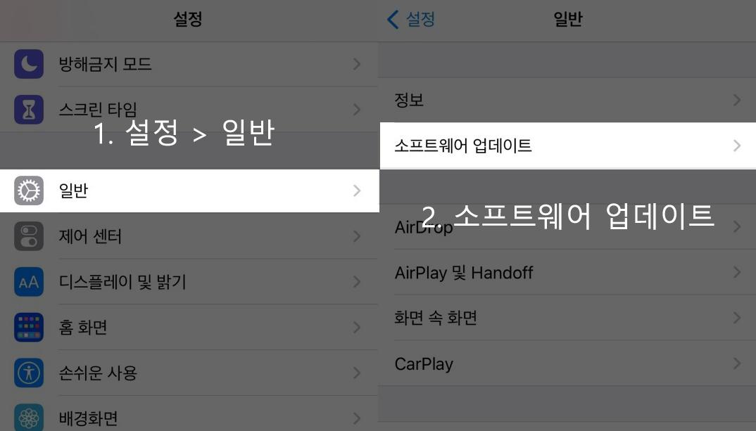 iOS 14 업데이트 하기. '다운로드 및 설치' 버튼을 누르면 실행된다.
