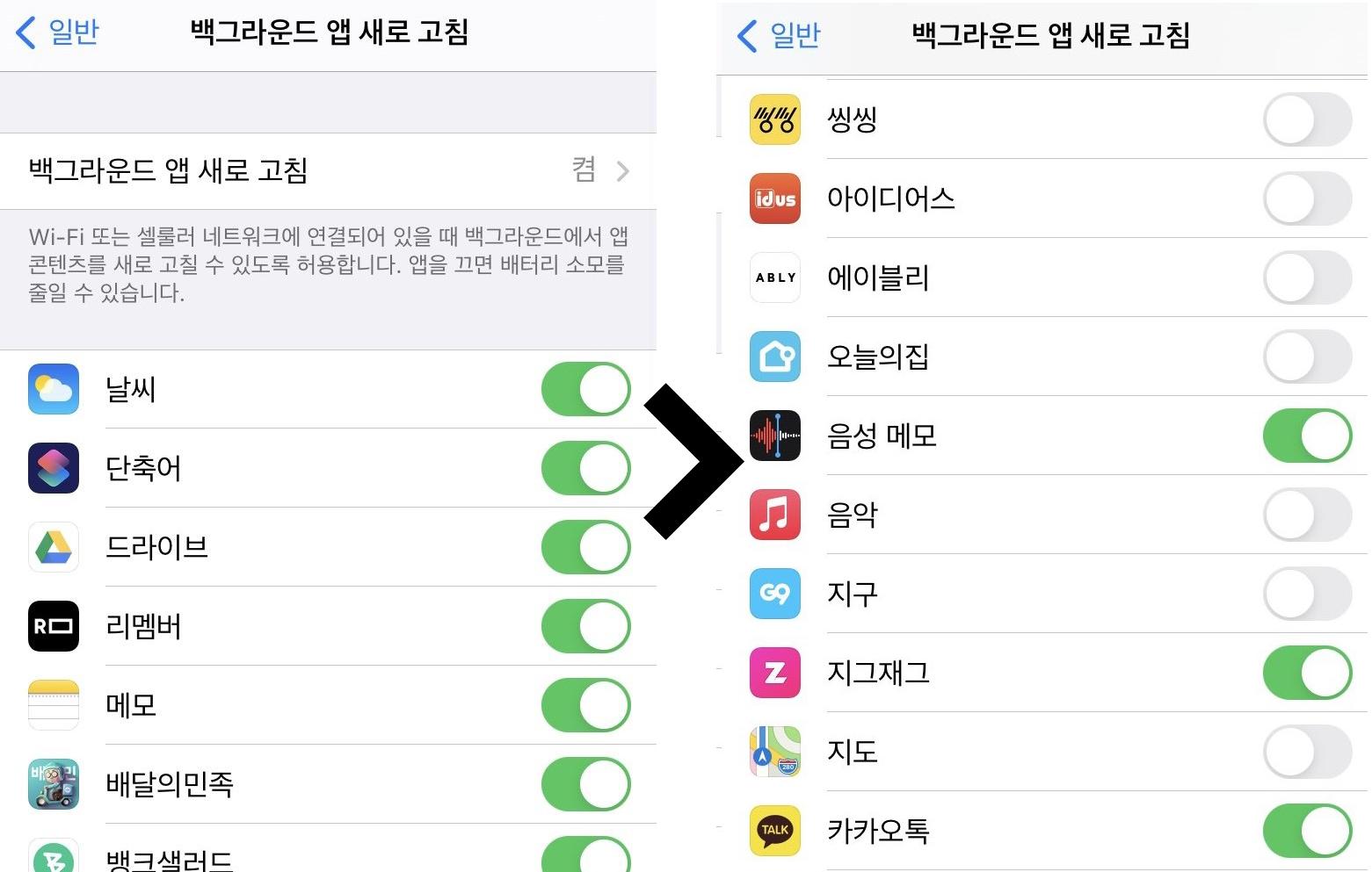 자주 사용하지 않는 앱을 비활성화했다(오른쪽).