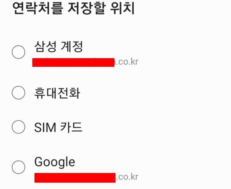 삼성 갤럭시 시리즈의 연락처 저장 위치 선택 창