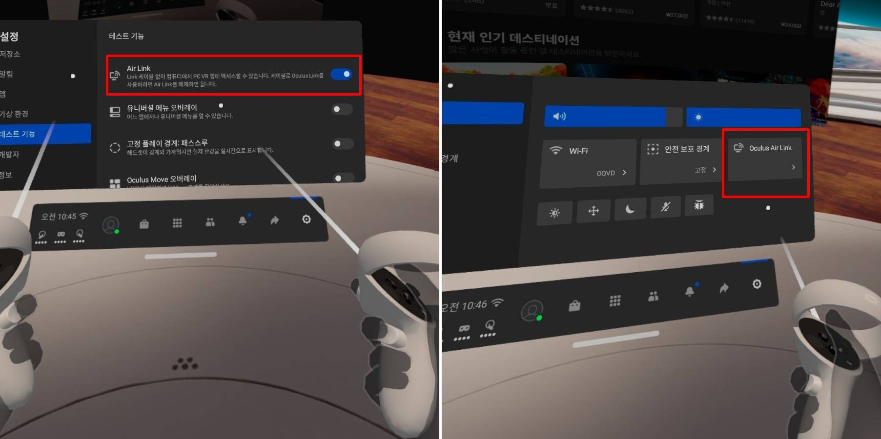 오큘러스 헤드셋에서 에어 링크 기능을 켠 뒤 PC와 페어링을 마치면 바로 이용이 가능하다