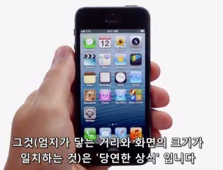 시대가 변하면서 애플의 '상식'은 바뀌었다. (출처=애플)