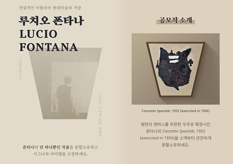 테사는 NFT를 통해 미술품을 조각투자할 수 있는 새로운 방향을 선보이고 있다. 사진은 오는 5월 7일 2차 판매 예정인 루치노 폰타나의 Concetto Spaziale, 1952. 출처=테사