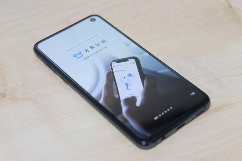 공유누리는 스마트폰을 활용해서도 신청할 수 있다. 출처=IT동아