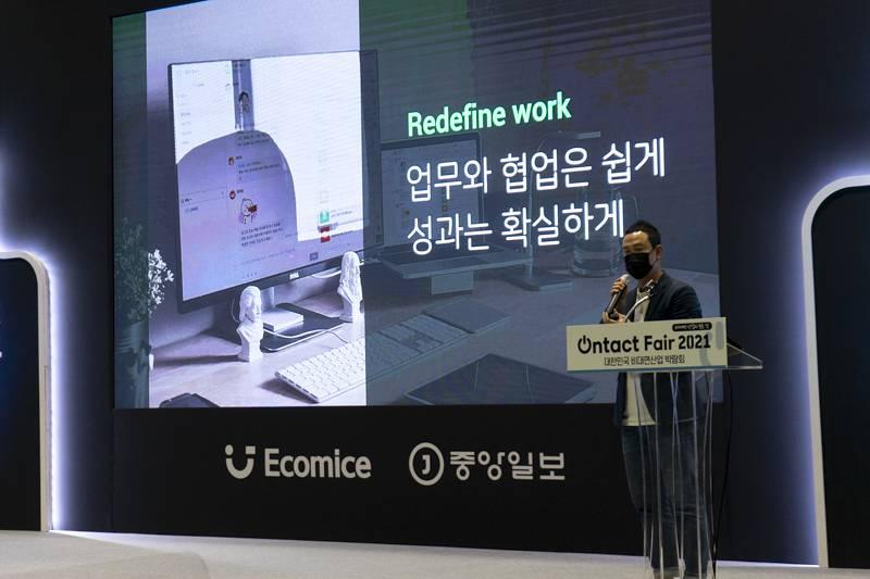 'Redefine work: 업무와 협업은 쉽게, 성과는 확실하게'를 주제로 토스랩 김대현 대표가 발표하고 있다. 출처=IT동아