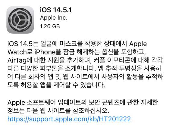 앱 추적 투명성을 명시하고 있는 iOS 14.5.1 업데이트 알림, 출처: IT동아