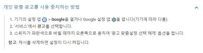 구글이 안내하는 개인 맞춤 광고 중지 방법, 출처: 구글