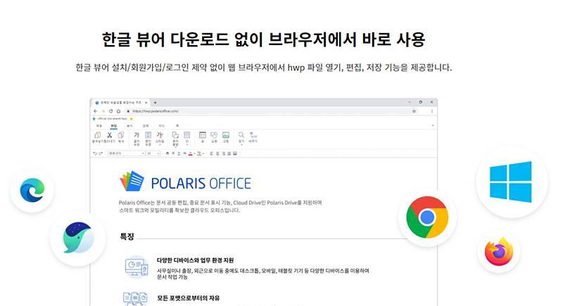 폴라리스 오피스 웹 버전, 윈도우 또는 맥 OS, 스마트폰, 태블릿 등 웹브라우저 지원 기기로 접속해 문서를 편집할 수 있다. 출처=폴라리스 오피스